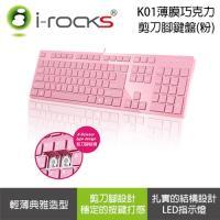 【I-Rocks 艾芮克】K01 巧克力薄模式剪刀腳鍵盤-粉