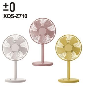 日本正負零±0 12吋 極簡風生活電風扇 XQS-Z710
