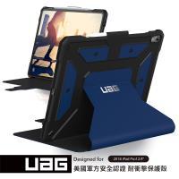 UAG iPad Pro 12.9吋(2018)耐衝擊保護殻-藍