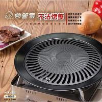 妙管家 不沾烤盤(HKR-050)