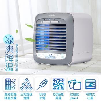 大家源 桌上型USB冰涼水冷扇 TCY-890101