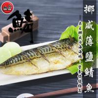 [老爸ㄟ廚房]極上挪威鯖魚3片組 (170g-200g±10%/片)