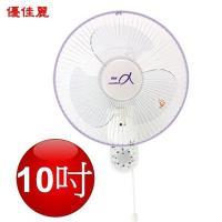 優佳麗 10吋掛壁風扇HY-510A