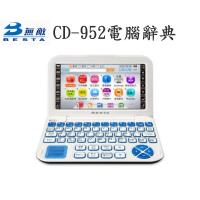 【BESTA】無敵CD-952 電腦辭典 / CD952翻譯機