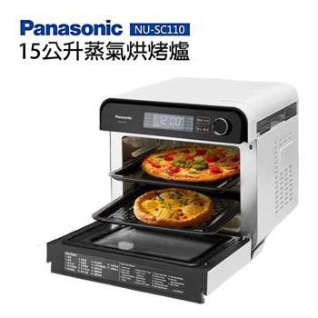 【買就送強化盤3入組】Panasonic 國際牌 15公升蒸氣烘烤爐NU-SC110(庫)