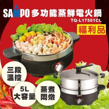 (福利品) SAMPO聲寶5公升蒸鮮電火鍋/海鮮塔/蒸煮悶燉TQ-L17501CL