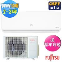 (現折↘送日本製電子鍋)FUJITSU富士通冷氣 一級能效 2-3坪nocria Z變頻冷暖分離式冷氣ASCG022KZTA/AOCG022KZTA