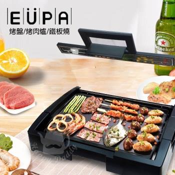 優柏 多功能分離式鐵板燒/烤肉爐/電烤盤/煎烤盤 TSK-2778PG