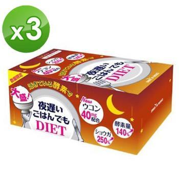 【日本新谷酵素】夜遲Night Diet熱控孅美酵素錠 薑黃加強版x3盒(6粒x30包/盒)-(型)
