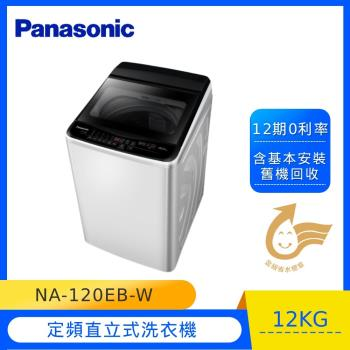 Panasonic國際牌12KG直立式洗衣機(象牙白)NA-120EB-W-庫