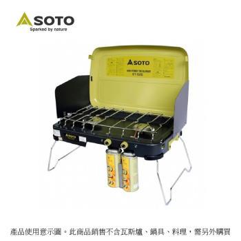 日本SOTO 不銹鋼雙口瓦斯爐 附導熱棒 台灣限定版 ST-525