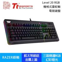 【Thermaltake曜越】Level 20 RGB 機械式雷蛇軸電競鍵盤(英刻/黑色)