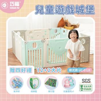 【巧福】兒童遊戲圍欄12+2-歐式款 (加送遊戲墊、50顆海洋球及收納籃)