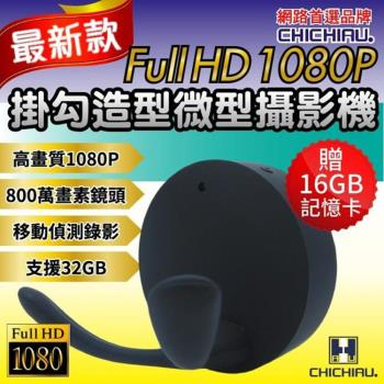 CHICHIAU-Full HD 1080P 掛勾造型微型針孔攝影機/密錄器/監視器/影音記錄