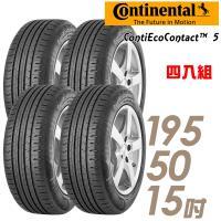 【Continental 馬牌】ContiEcoContact 5 環保節能輪胎_四入組_195/50/15(CEC5 ECO5)
