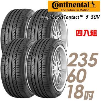 【Continental 馬牌】ContiSportContact 5 SUV 高性能輪胎_四入組_235/60/18(CSC5SUV)