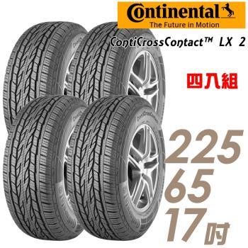 【Continental 馬牌】ContiCrossContact LX 2 輕越野休旅輪胎_四入組_225/65/17(LX2)