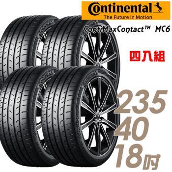 【Continental 馬牌】ContiMaxContact 6 運動操控輪胎_四入組_235/40/18(MC6)