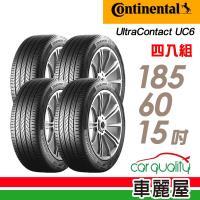 【Continental 馬牌】ComfortContact 6 舒適寧靜輪胎_四入組_185/65/15(CC6)