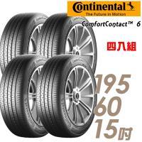 【Continental 馬牌】ComfortContact 6 舒適寧靜輪胎_四入組_195/60/15(CC6)