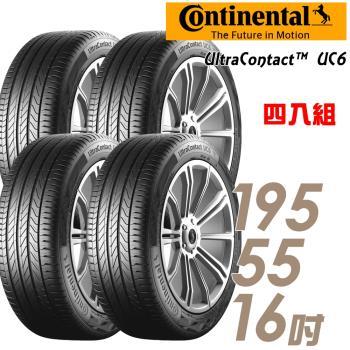 【Continental馬牌】UltraContactUC6舒適操控輪胎_送專業安裝四入組_195/55/16(UC6)