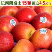 愛蜜果 紐西蘭FUJI富士大顆蘋果15顆禮盒 (約4.5公斤/盒)