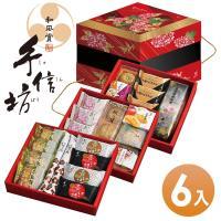 預購【手信坊】松夏御賞三層禮盒(6盒/箱)
