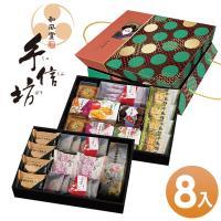 預購【手信坊】手信果饌雙層禮盒(B)(8盒/箱)