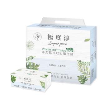 Superpure極度純柔淨柔感抽取式花紋衛生紙(150抽x72包/箱)