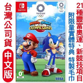 任天堂 Switch 瑪利歐索尼克AT東京奧運-中文版