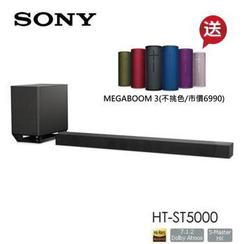 (買大送小)SONY 7.1.2聲道家庭劇院無線單件式喇叭 HT-ST5000