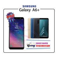 【福利品】認證拆封品 SAMSUNG A6+ 4GB/32GB 6吋(外觀近全新_贈7000行動電源)