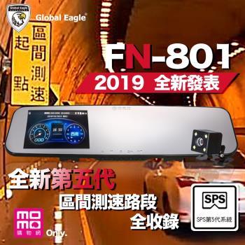 全球鷹 FN-801 智能型高畫質前後雙錄-後視鏡行車記錄器 |前後雙鏡頭|