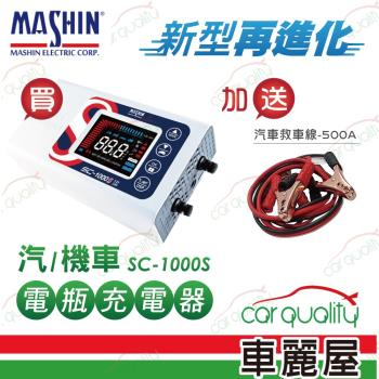 麻新電子 SC-1000S 12V/24V 10A 微電腦控制全自動充電器(SC-1000S)