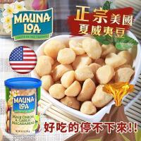 【夢露萊娜】夏威夷火山豆 任選 6瓶