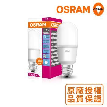 歐司朗OSRAM迷你型 12W LED燈泡 100~240V E27 -4入組