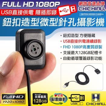 CHICHIAU-1080P 鈕扣造型USB直接供電微型針孔攝影機/密錄器/影音記錄/附偽裝鈕扣