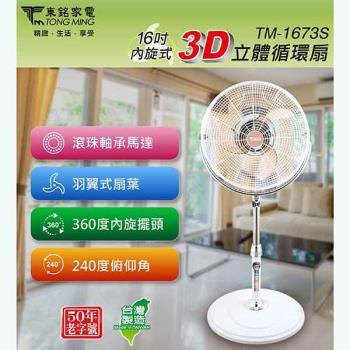 東銘 16吋 內旋式3D立體循環立扇/風扇 TM-1673S