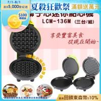 LIONHEART獅子心 DIY迷你點心機(3台/組)/鬆餅機/平盤/帕尼尼LCM-136M