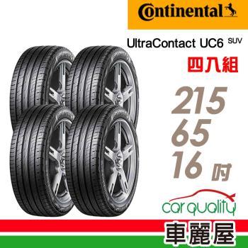 Continental 馬牌 UltraContact UC6 SUV 舒適操控輪胎_送專業安裝 四入組_215/65/16(UC6SUV)