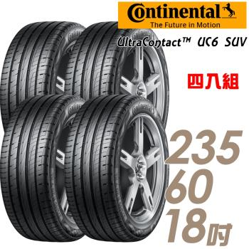 Continental 馬牌 UltraContact UC6 SUV 舒適操控輪胎_送專業安裝 四入組_235/60/18(UC6SUV)