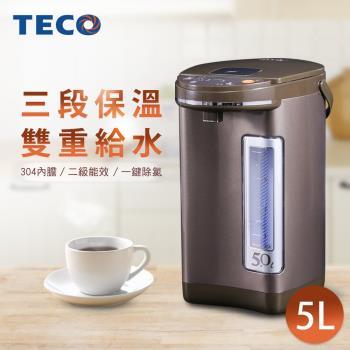 限時下殺↘TECO東元 5L三段溫控雙重給水熱水瓶 YD5006CB