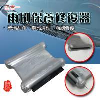 金德恩 台灣製造 汽車專用雨刷/車窗/噴孔 清潔保養修護器 灰色