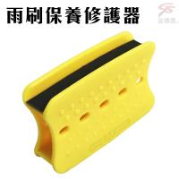 金德恩 台灣專利製造 雨刷清潔粗細修護器/保養/汽車/轎車