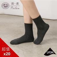 PEILOU 貝柔萊卡細針編織學生襪(船型襪/短襪)(20入組)