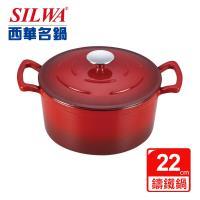 SILWA 西華 厚釜琺瑯鑄鐵湯鍋22cm(漸層紅黑)