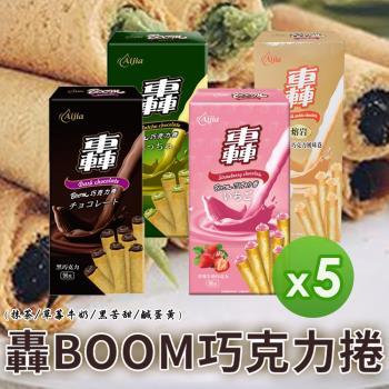 愛加 轟BOOM巧克力捲系列(抹茶、草莓牛奶、巧克力、鹹鴨蛋) 5入組