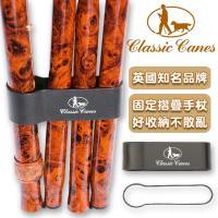 英國Classic Canes 摺疊手杖扣環-4833P (咖啡壓印Logo)