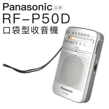 Panasonic 口袋型收音機 RF-P50D 輕巧 便利【平輸-保固一年】