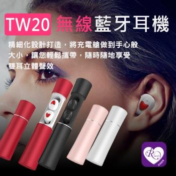 【iRurus 路絲時尚】最新隱形於耳TW20小巧便利口紅型藍芽5.0耳機/4色 安卓/ iPhone通用(RC0005)